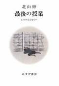 Kitayam_osamu_last_lecture