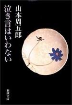 Shugoro_nakigoto