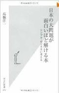 Nihon_no_daimondai_takahasi_yoichi