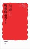 Sengo_seji_si