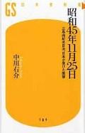 Mishima_19701125