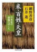 Rice_farmer_emperor