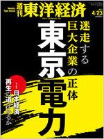 Toyo_keizai_110423
