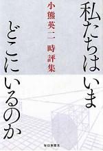 Oguma_now