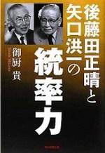Gotouda_yaguchi