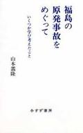 Genpatsu_yamamoto