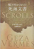 Story_of_dead_sea_scrolls
