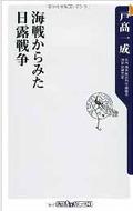 Nichiro_sea_war
