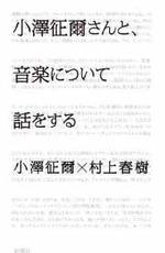 Ozawa_murakami