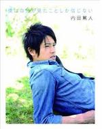 Uchi_book
