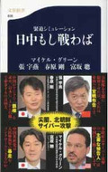 Japan_vs_china