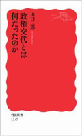 Seiken_koutai_yamaguchi_jiro