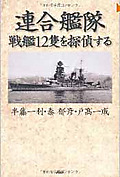 12_japanese_battle_ships