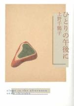 Ueno_hitori_no_gogoni