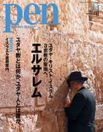 Pen_jerusalem
