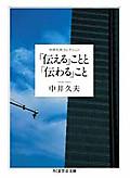Tsutaeru_tsutawaru