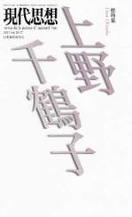 Ueno_chizuko1212