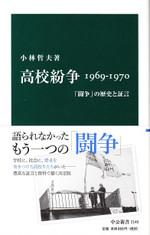 Koukou_hunso_1969