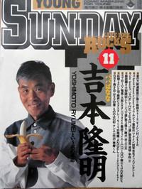 Yoshimoto_young_sunday