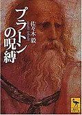 Plato_sasaki