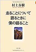 Murakami_run