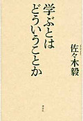 Manabu_sasaki