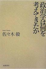 Sejigaku_sasaki