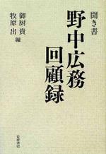 Nonaka_kaikoroku
