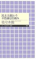 Democracy_sasaki
