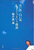Rakugo_horiken