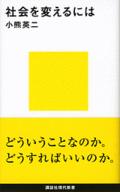 Shakai_oguma