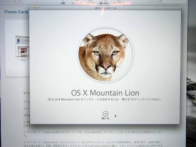 Mountain_lion_update