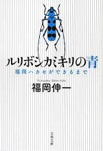 Ruriboshi_kamikiri
