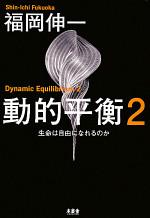 Dynamic_equilibrium2