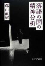 Rakugo_psychoanalysis
