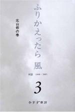 Kitayama_kaze_3