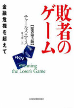 Winning_losers_game
