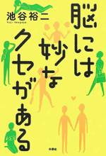 Ikegaya_kuse