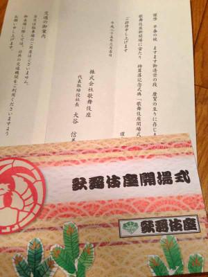 Kabukiza_kaijoshiki