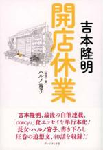 Yoshimoto_kaiten