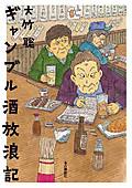 Gamble_sake