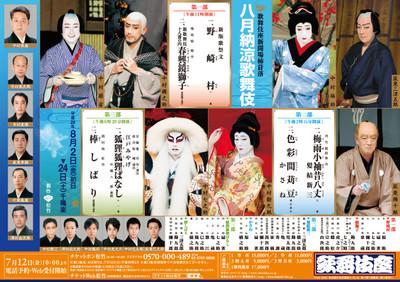 Kabuki_1308