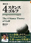 4stance_golf
