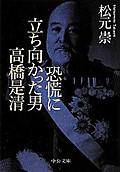 Takahashi_korekiyo