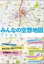 Fake_map_2