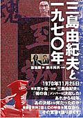 Mishima_1970