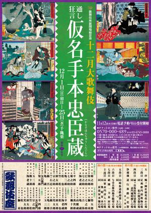 Kabukiza_201312bf