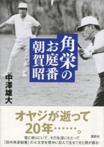 Kakuei_oniwaban