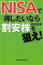 Nisa_maeda