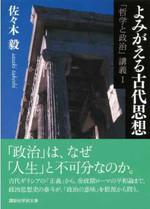 Sasaki_seiji_koten